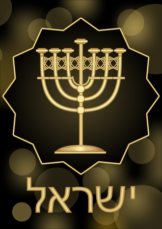 Menorah, jewish seven-branched candlestick in golden metal design. Menorah are placed in black star shape on blurry bokeh background, inscription Israel in Hebrew