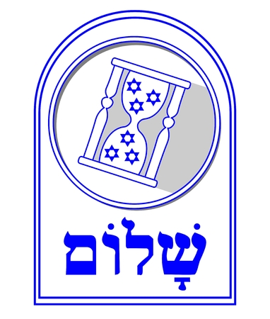 shalom: Jewish motif, David stars in hourglass, shalom inscription in hebrew. Designed in Israel national colors blue and white.