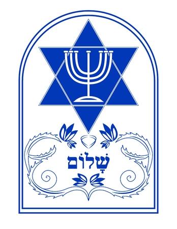 shalom: Jewish motif, David stars with menorah candelabrum, shalom inscription in hebrew, traditional flourish patterns decor. Designed in Israel national colors blue and white. Illustration