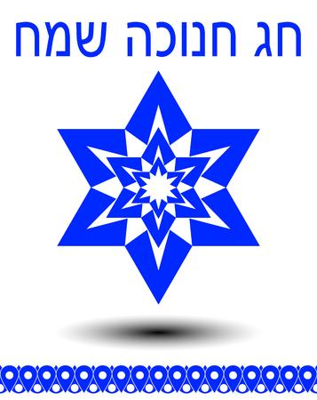 Jewish motif on Hannukah card vector illustration