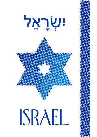 Israel cover in blue and white national color, David star in halftone design, bilingual title Israel in english and hebrew language