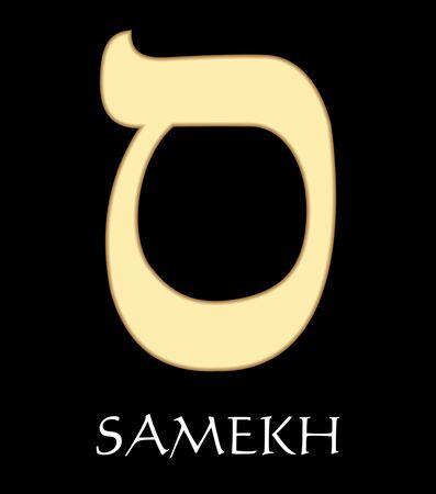 Hebrew letter samekh, fifteenth letter of hebrew alphabet, meaning is hook, gold design on black background