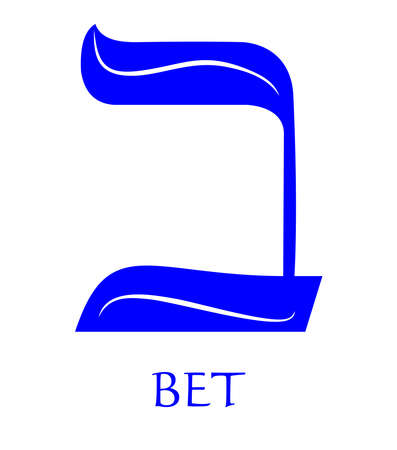 Hebrew alphabet - letter bejt, gematria house symbol, numeric value 2, blue font decorated with white wavy line, the national colors of Israel