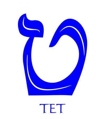 Hebrew alphabet - letter tet, gematria snake symbol, numeric value 9, blue font decorated with white wavy line, the national colors of Israel Zdjęcie Seryjne - 164055937