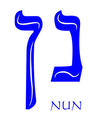 Hebrew alphabet - letter nun, gematria fish symbol, numeric value 50, blue font decorated with white wavy line, the national colors of Israel