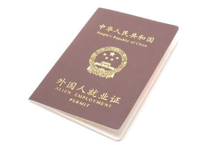 permit: alien employment permit isolated on white