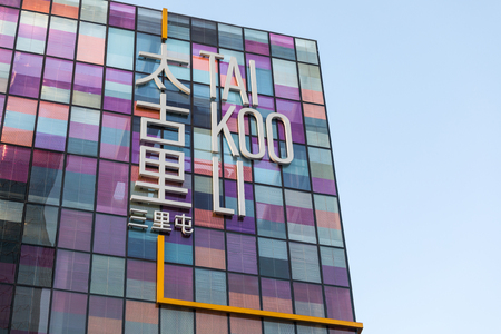Beijing - February 11: Taikooli Mall on February 11, 2019 in Beijing, China. Chaoyang District Sanlitun Taikooli Mall, Beijing, China.