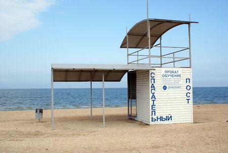 azov sea: Safe guard post on the beach, Russian Azov sea
