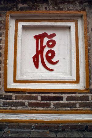 Hieroglyph on the wall of pagoda in Hanoi, Vietnam               photo