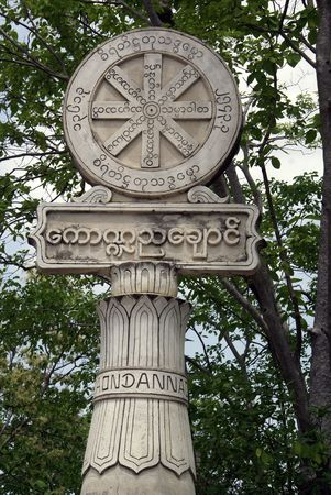 Monument circle of dharma, Mandalay, Myanmar                      photo