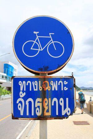 Road sign near the beach in the Prachiuap Khiri Khan, Thailand