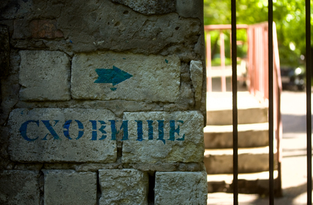 continued: The realities of the war in Ukraine. Pointer bomb shelter in the peaceful Ukrainian city in the event of continued enemy aggression. The inscription on the Ukrainian language Bomb Shelter
