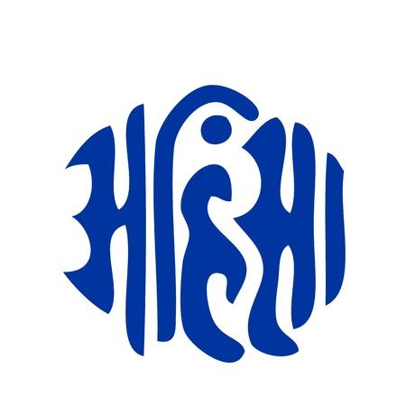 Symbol of Jainism- Ahimsa Stock Vector - 19332276