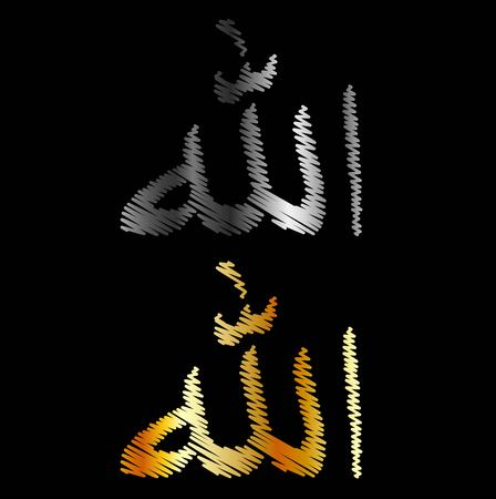a literary sketch: The name of Allah written in Arabic- Islamic calligraphy