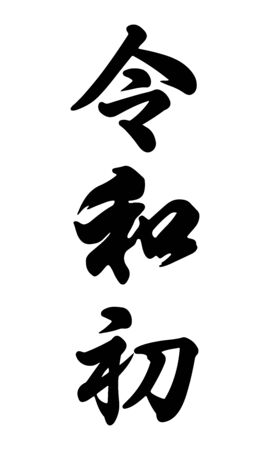 The Reiwa period ( Reiwa jidai ). The next era of Japan. Text in Japanese is