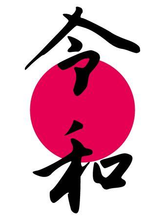 "The Reiwa period ( Reiwa jidai ). The next era of Japan. Text in Japanese is ""Reiwa""."