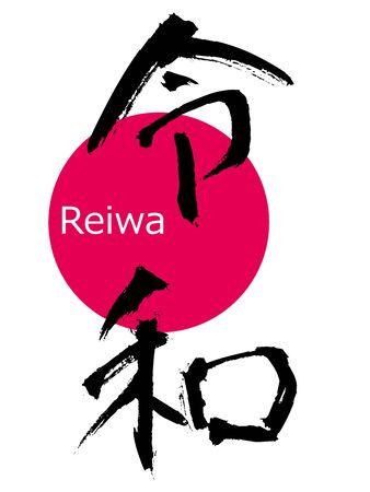 """La période Reiwa (Reiwa jidai). La prochaine ère du Japon. Le texte en japonais est """"Reiwa"""". Vecteurs"""