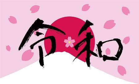 """El período Reiwa (Reiwa jidai). La próxima era de Japón. El texto en japonés es """"Reiwa""""."""