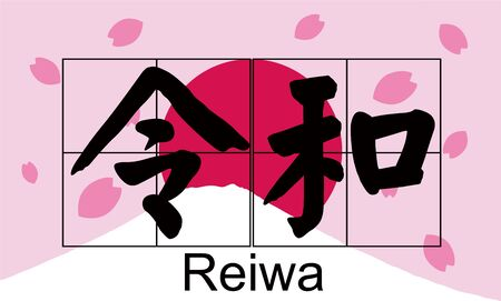 "The Reiwa period ( Reiwa jidai ). The next era of Japan. Text in Japanese is ""Reiwa""."