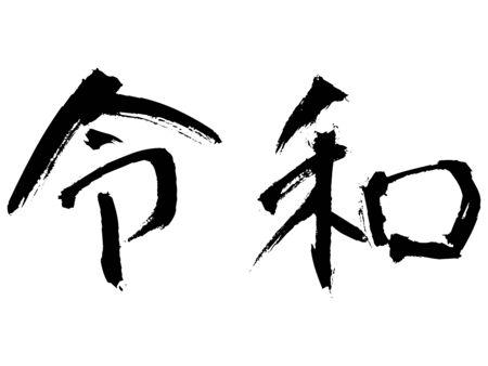 """La période Reiwa (Reiwa jidai). La prochaine ère du Japon. Le texte en japonais est """"Reiwa""""."""