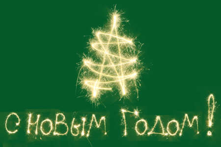 Sparkling caption 2011, Christmass Tree and wishing Happy New Year in Russian
