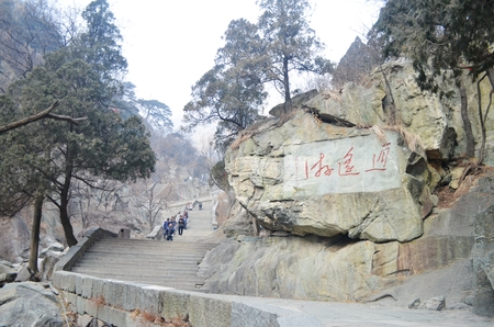 carved stone: Shandong Taishan calligraphy carved stone