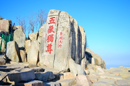 Mount Tai in Shandong province