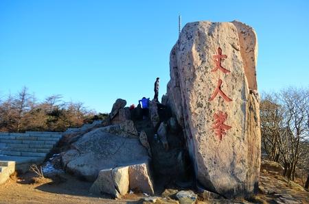 tai: zhangren peak, mount tai Editorial