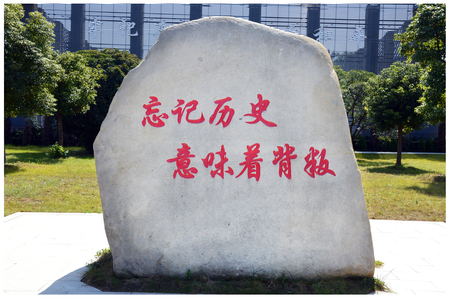 grave site: Mass grave of patriotism Education Center