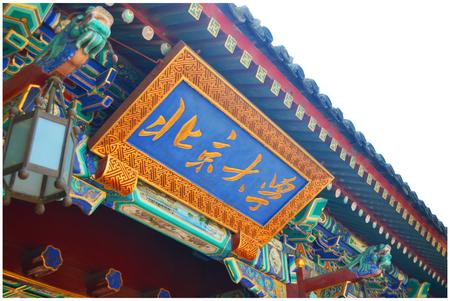 北京大学外観 報道画像