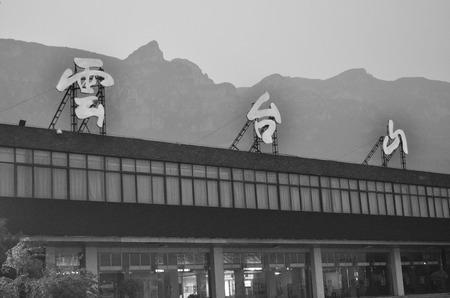redstone: Yuntai Mountain Editorial