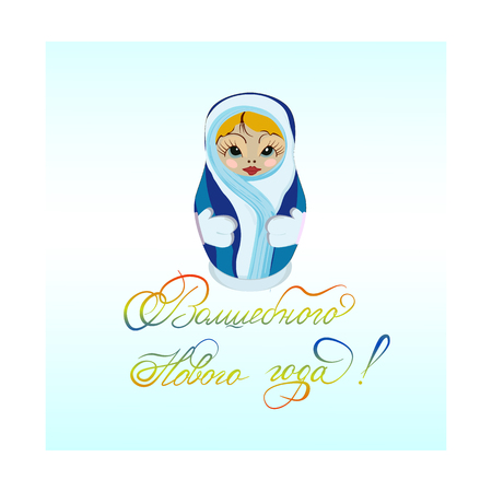 The inscription in Russian Magic New Year with the image of the nesting doll, vector illustration