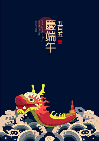 Happy Dragon Boat Festival greeting card template vector illustration  イラスト・ベクター素材