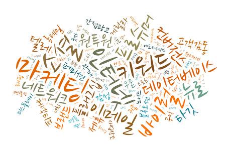 Korean Marketing Keyword Cloud Stock Photo - 25135081