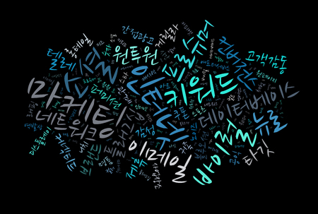 Korean Marketing Keyword Cloud Stock Photo - 25135082