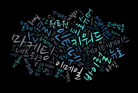 Korean Marketing Keyword Cloud Stock Photo - 25135082