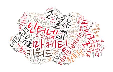 Korean Marketing Keyword Cloud Stock Photo - 25135083