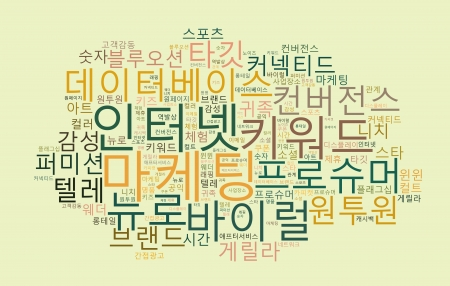 Korean Marketing Keyword Cloud Stock Photo - 25135085