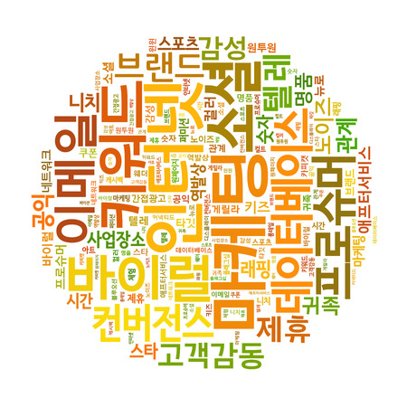 Korean Marketing Keyword Cloud Stock Photo - 25135086