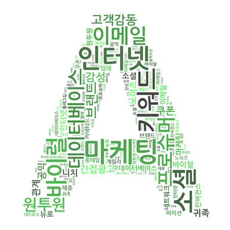 Korean Marketing Keyword Cloud Stock Photo - 25135096