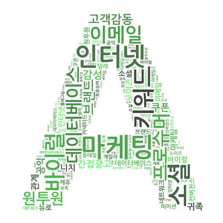 Korean Marketing Keyword Cloud Stock Photo - 25135096