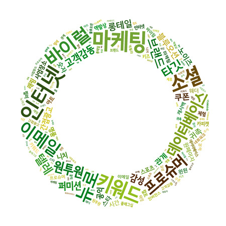 Korean Marketing Keyword Cloud Stock Photo - 25135099