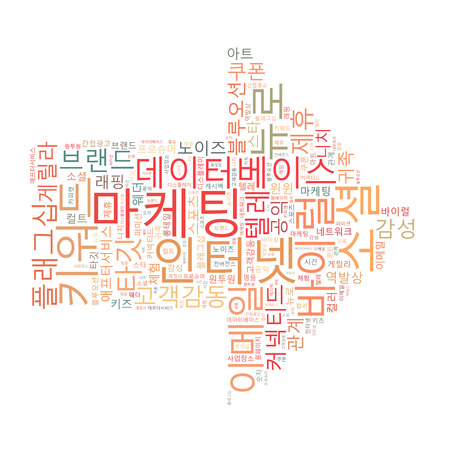 Korean Marketing Keyword Cloud Stock Photo - 25135100