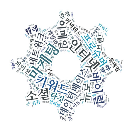 to keyword: Korean Marketing Keyword Cloud Stock Photo