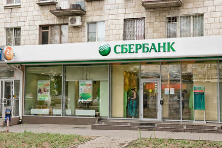 VOLGOGRAD, RUSSIA - AUGUST 17: Branch of Sberbank of Russia on the first floor of a multistory building. August 17, 2016 in Volgograd, Russia.