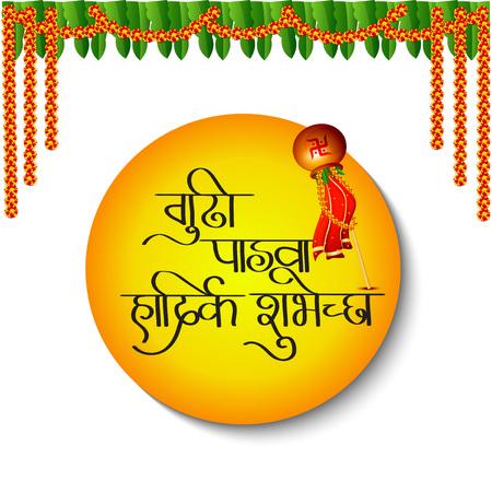 Happy Gudi Padwa colorful banner.