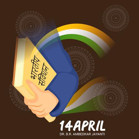 Dr Babasaheb Ambedkar Jayanti birthday with book illustration.