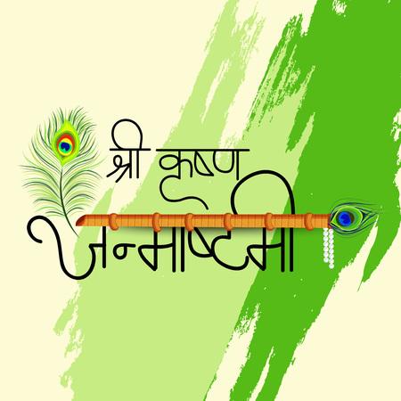Happy Janmashtami. Stock Vector - 106605787