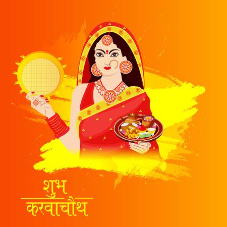 Happy Karwa Chauth.