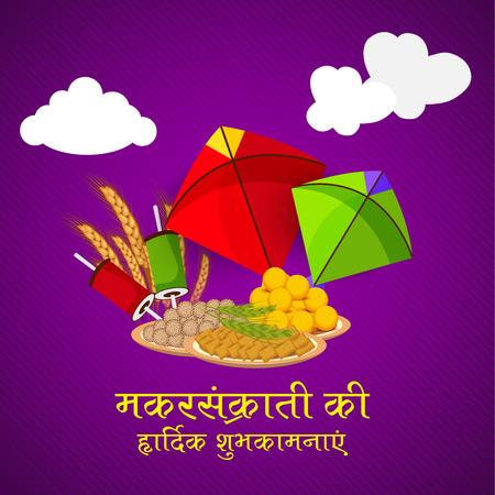 Feliz Makar Sankranti.